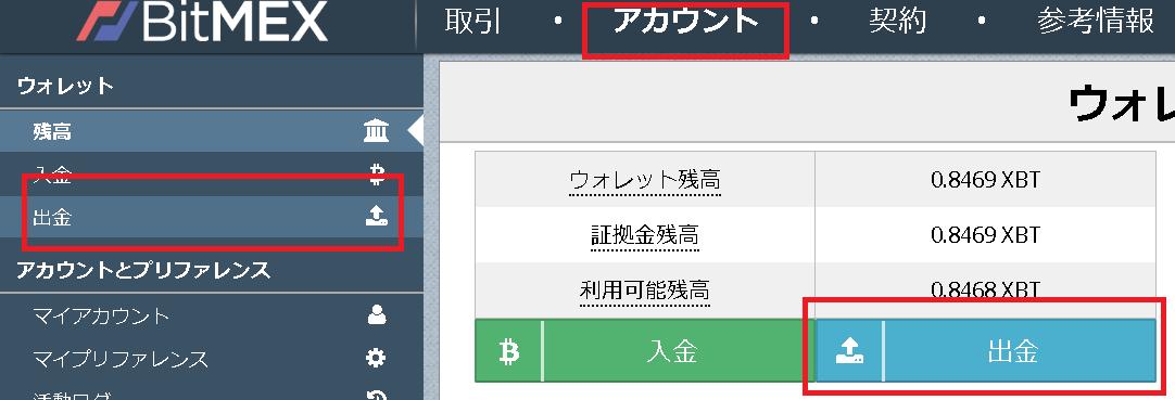 「出金(withdraw)」ページ