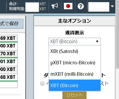 「オプション」欄で通貨の表示単位が変更できる
