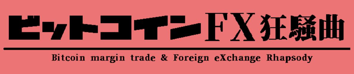 参考サイトはBitMEX仙人のビットコインFX狂騒曲さんです